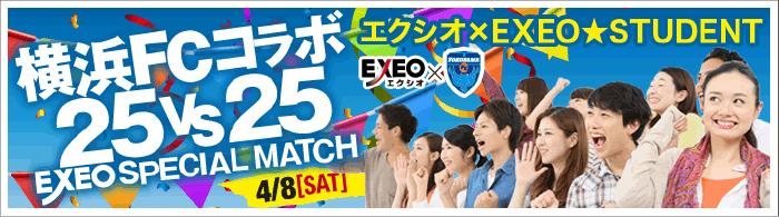 エクシオスチューデントSPECIAL MATCH 恋活パーティー25vs25