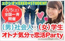 エクシオ×EXEO★STUDENTコラボパーティー